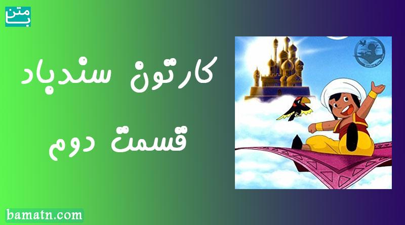 کارتون دوبله فارسی سندباد قسمت دوم – قسمت 2