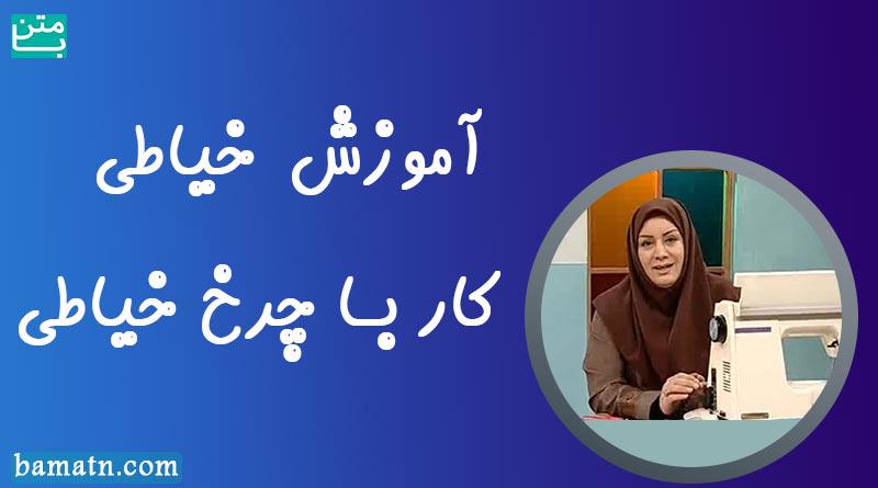 فیلم آموزش کار با چرخ خیاطی توسط خانم عمرانی
