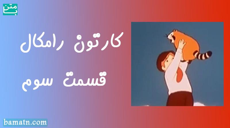 کارتون رامکال دوبله فارسی قسمت سوم سری دوستی