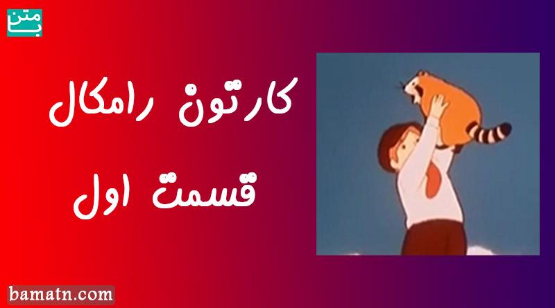 کارتون رامکال دوبله فارسی قسمت اول سری حیوان دست آموز