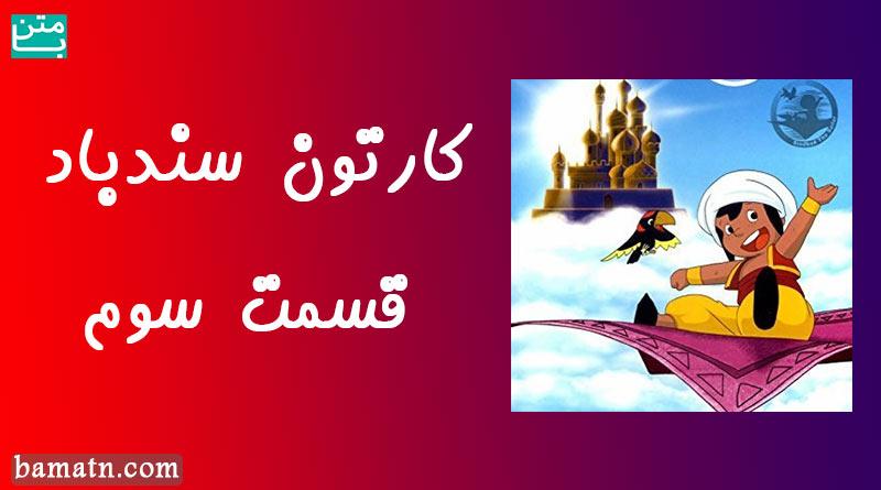 کارتون سندباد قسمت 3 دوبله فارسی سری سیمرغ غول پیکر