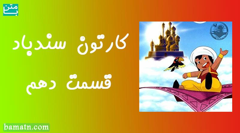 کارتون سندباد قسمت 10 دوبله فارسی سری پیرمردی در واعظ