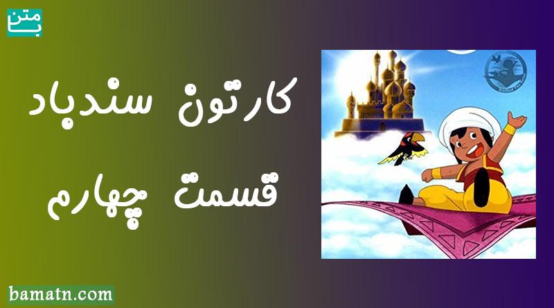 کارتون سندباد قسمت 4 دوبله فارسی سری پیرمرد عجیب
