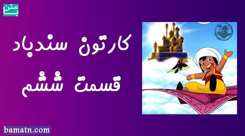 کارتون دوبله فارسی سندباد قسمت ششم – قسمت 6