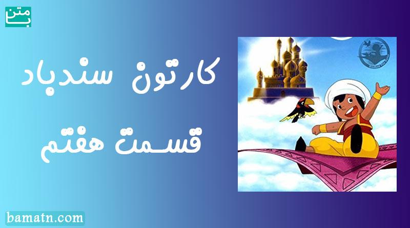 کارتون سندباد دوبله فارسی قسمت هفتم – قسمت 7