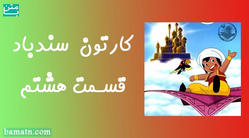 کارتون سندباد قسمت 8 دوبله فارسی سری فلفل دانه گرانبها