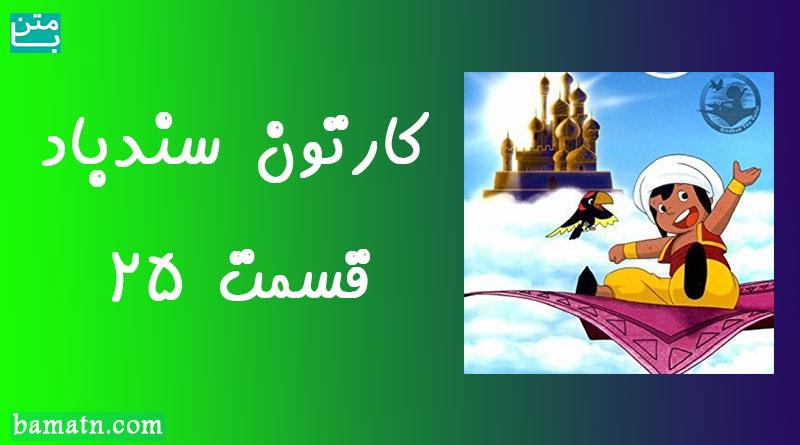 کارتون سندباد قسمت 25 دوبله شده به فارسی