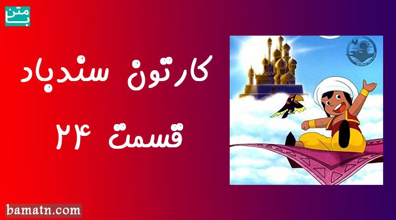 کارتون سندباد دوبله فارسی سری جنگی بزرگ در جزیره کوتوله ها