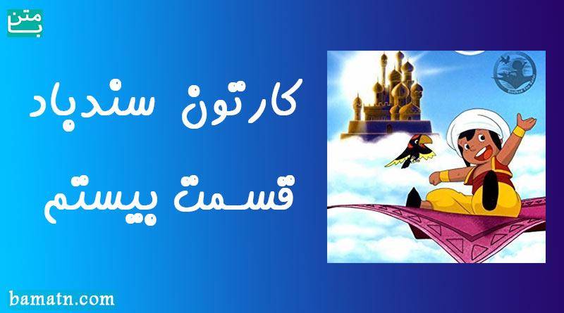 کارتون سندباد قسمت 20 دوبله فارسی سری پسر دیو