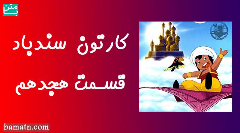 کارتون سندباد قسمت 18 دوبله فارسی سری هیولای نیل