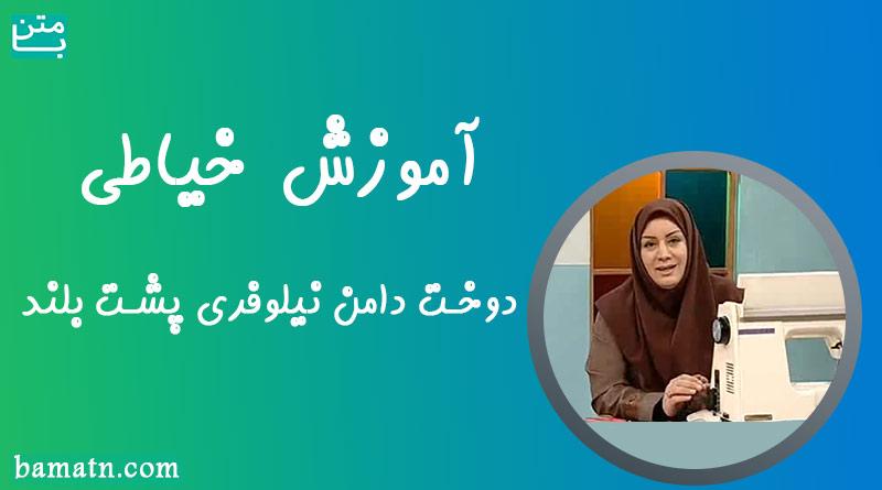 آموزش دوخت دامن نیلوفری پشت بلند با الگو خانم عمرانی