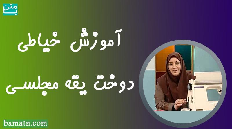 آموزش دوخت یقه مجلسی زیبا با الگو توسط خانم عمرانی