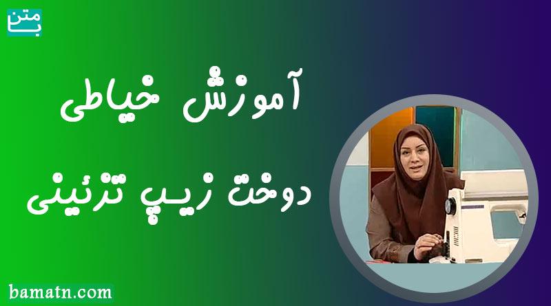 فیلم آموزش طریقه دوخت زیپ تزئینی خانم عمرانی