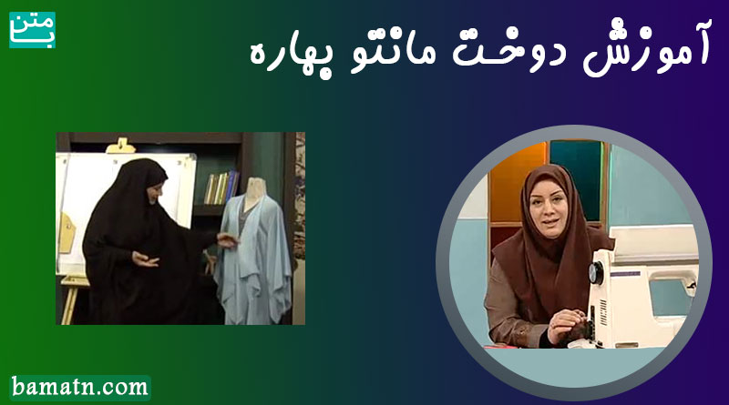 آموزش دوخت مانتو بهاره با الگو ساده و راحت خانم عمرانی