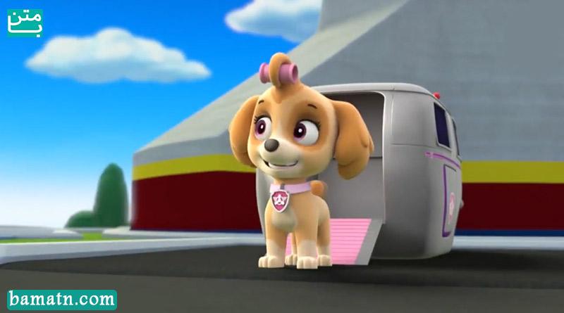 کارتون سگهای نگهبان دوبله فارسی پاو پاترول و یه روز تحصیلی