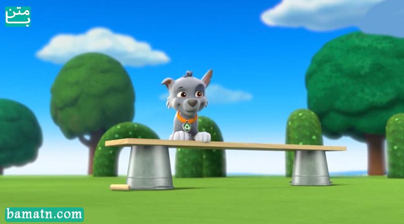 کارتون سگهای نگهبان دوبله فارسی پاو پاترول سیرک رو نجات داد