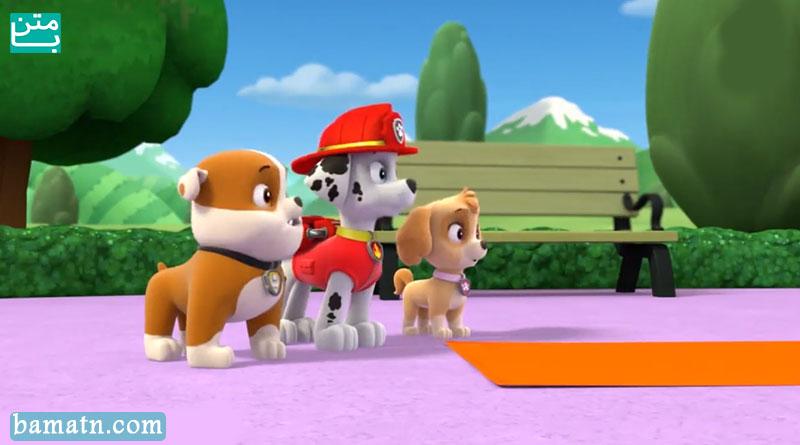 کارتون سگهای نگهبان دوبله فارسی سری نجات بچه خیلی بزرگ