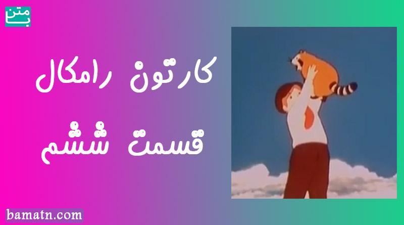 کارتون رامکال دوبله فارسی قسمت ششم سری خداحافظ