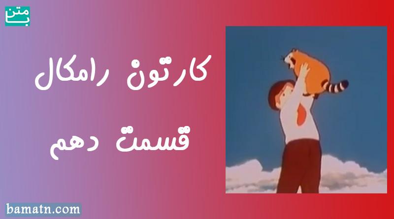 کارتون رامکال دوبله فارسی قسمت دهم سری اولین قدم
