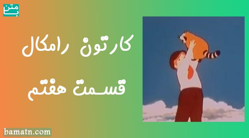 کارتون رامکال دوبله فارسی قسمت هفتم اسب تندتر میره یا ماشین