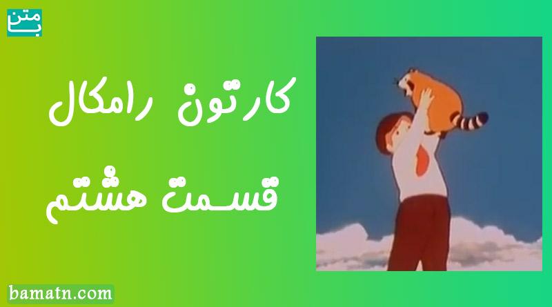 کارتون رامکال دوبله فارسی قسمت هشتم مسابقه قورباغه ها