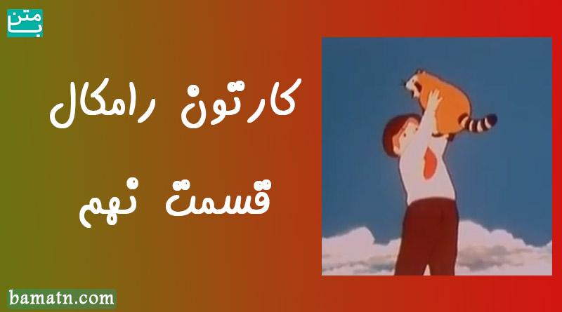 کارتون رامکال دوبله فارسی سری بازگشت مادر به خانه