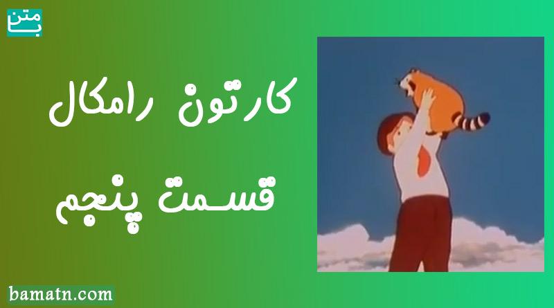 کارتون رامکال دوبله فارسی قسمت پنجم هدیه ای برای اسکار