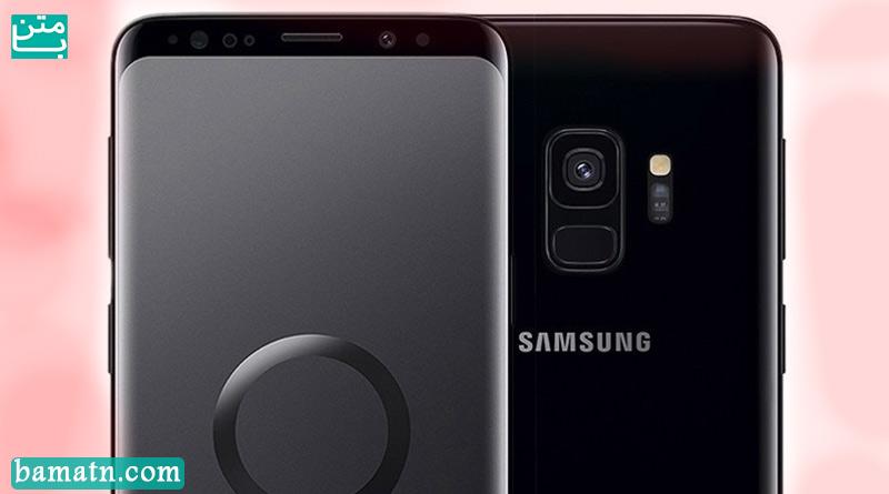 قیمت گوشی S9 سامسونگ Samsung Galaxy S9 - گلکسی اس 9