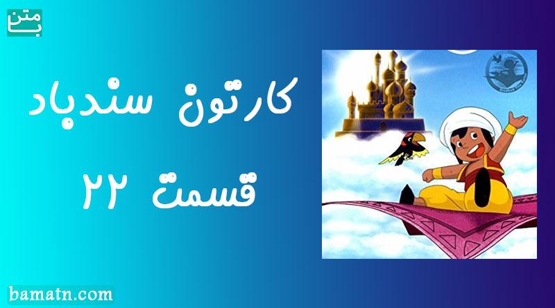 کارتون سندباد قسمت 22 دوبله فارسی قالیچه پرنده