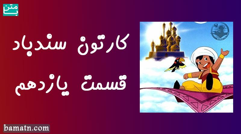 کارتون سندباد قسمت 11 دوبله فارسی سری گنجینه های شیطان بزرگ