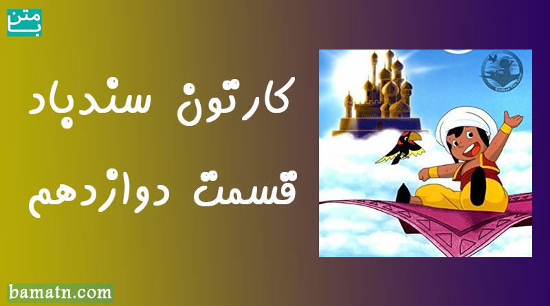 کارتون سندباد قسمت 12 دوبله فارسی سری سلطان