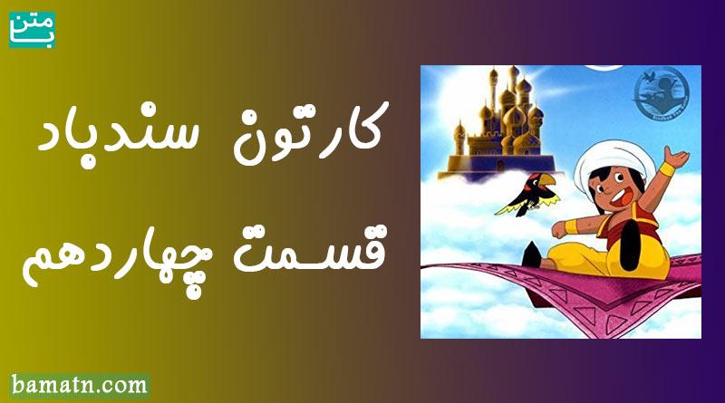 کارتون سندباد قسمت 14 دوبله فارسی سری زندانی شیطان