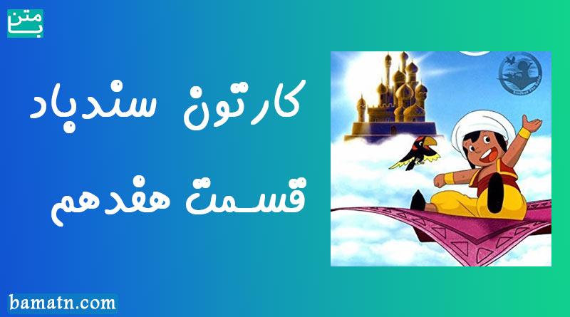 کارتون سندباد قسمت 17 دوبله فارسی سری پاداش میمون بزرگ