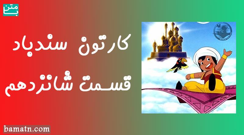 کارتون سندباد قسمت 16 دوبله فارسی سری پرنده ای به نام راکل