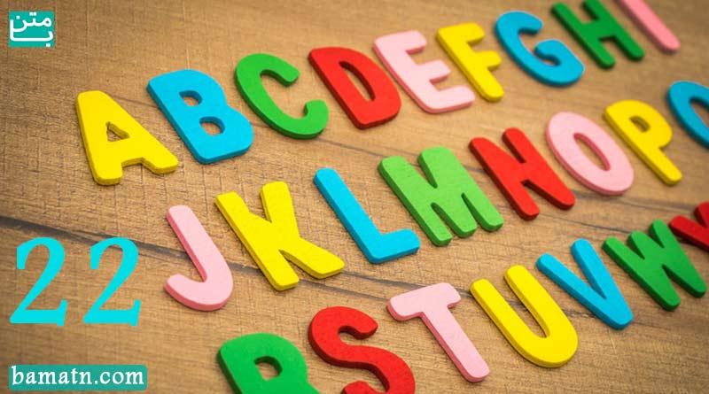 آموزش انواع صفات در زبان انگلیسی قسمت 2 درس 22