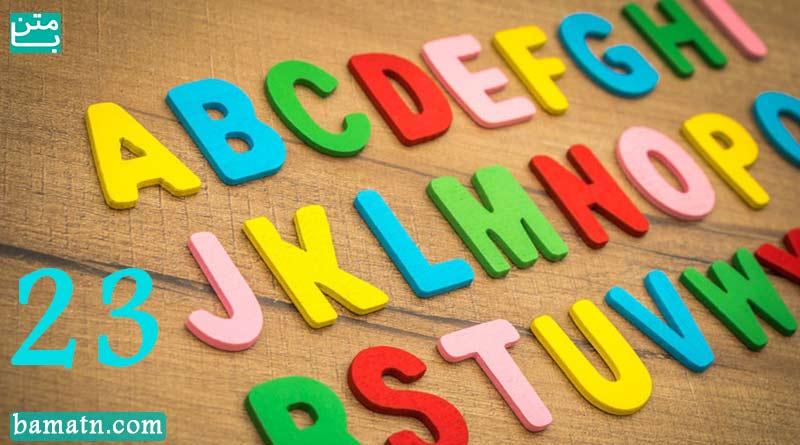 آموزش حروف بزرگ در زبان انگلیسی با مثال درس 23