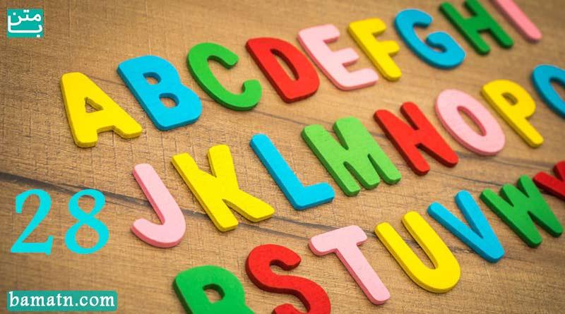 آموزش زبان انگلیسی اسامی قابل شمارش/ غیر قابل شمارش درس 28