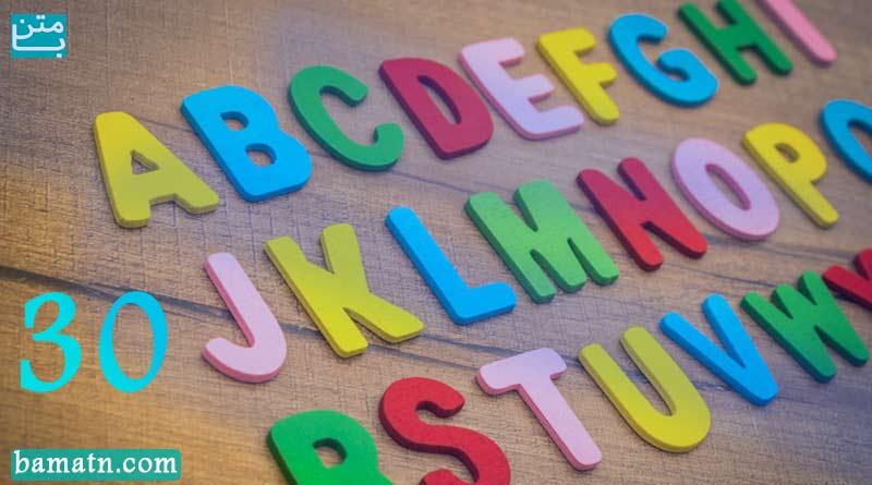 آموزش زبان انگلیسی قسمت گذشته ساده با مثال درس 30