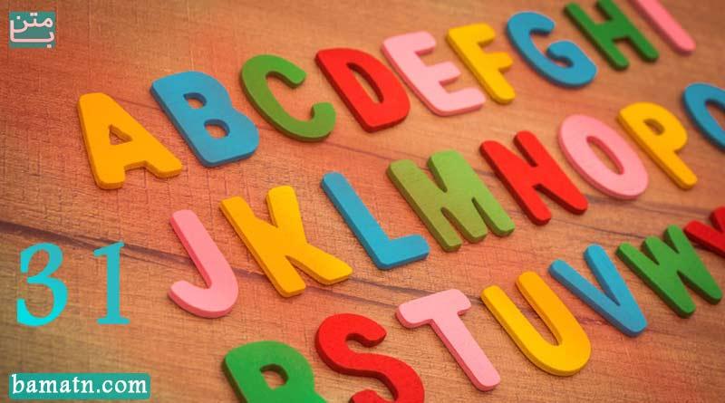 آموزش انگلیسی گذشته ساده منفی و سوالی با مثال درس 31