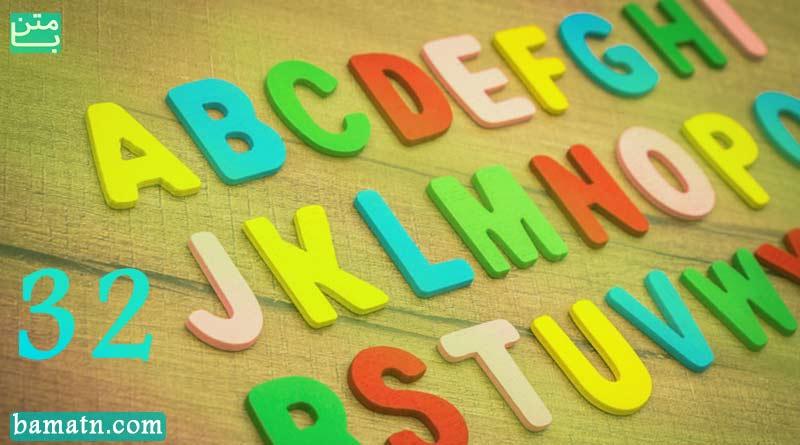 فیلم آموزشی زبان انگلیسی قسمت تلفظ حرف C با مثال درس 32
