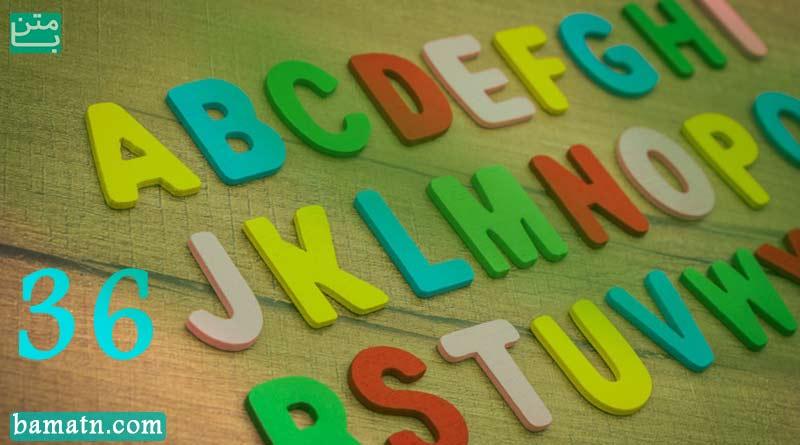 ویدیو آموزش زبان انگلیسی زمان حال استمراری با مثال درس 36