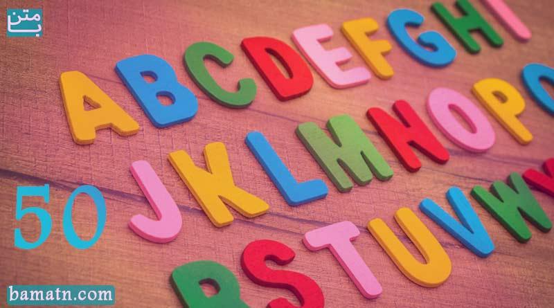 آموزش جملات مجهول در زبان انگلیسی با مثال درس 50