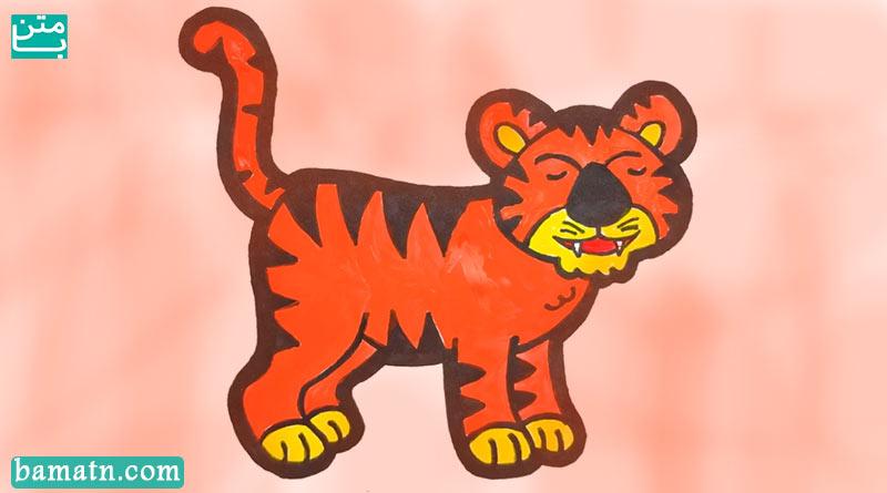 آموزش نقاشی ببر کودکانه ساده با رنگ آمیزی آبرنگ برای کودکان