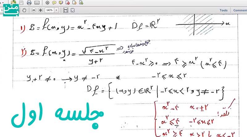 فیلم آموزش رياضی كارشناسی حسابداری جلسه اول