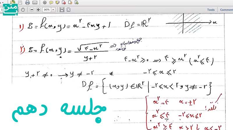 فیلم آموزش رياضی كارشناسی حسابداری جلسه دهم