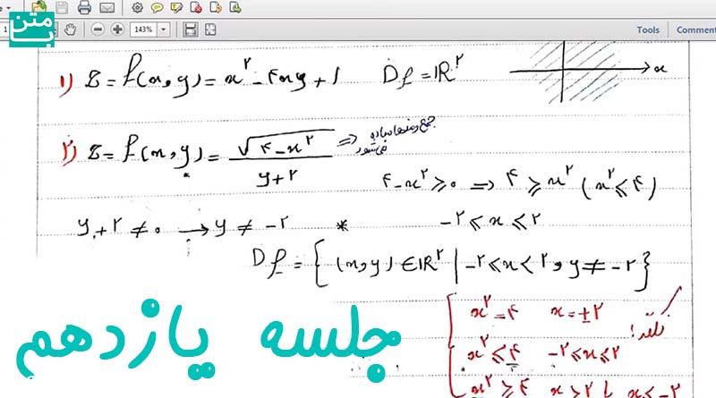 فیلم آموزش رياضی كارشناسی حسابداری جلسه یازدهم