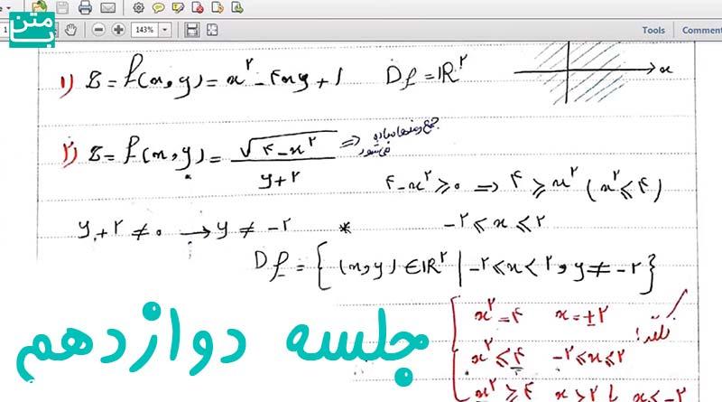 فیلم آموزش رياضی كارشناسی حسابداری جلسه دوازدهم