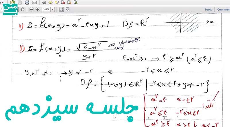 فیلم آموزش رياضی كارشناسی حسابداری جلسه سیزدهم