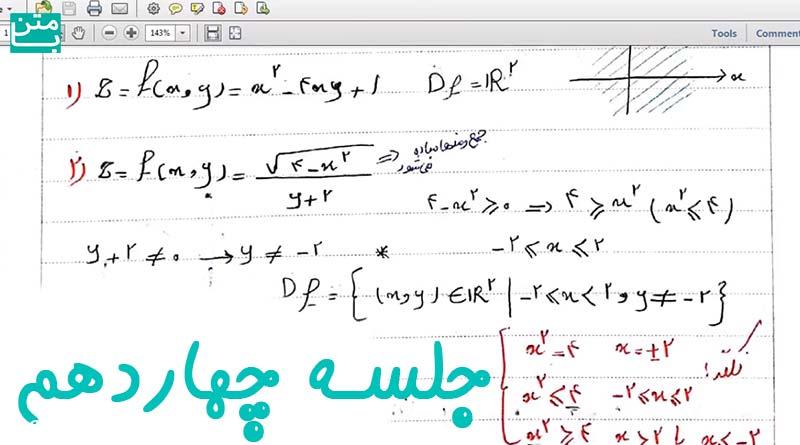 فیلم آموزش رياضی كارشناسی حسابداری جلسه چهاردهم