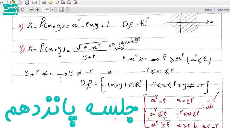 فیلم آموزش رياضی كارشناسی حسابداری جلسه پانزدهم